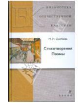 Картинка к книге Ивановна Марина Цветаева - Стихотворения. Поэмы
