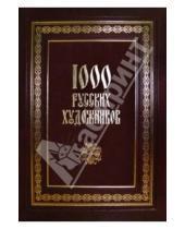 Картинка к книге Ю. А. Астахов - 1000 русских художников. Большая коллекция