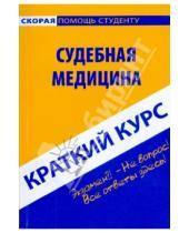Картинка к книге Анна Иванчук - Краткий курс: Судебная медицина