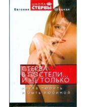 Картинка к книге Евгения Шацкая - Стерва в постели... и не только. Наука любить и быть любимой