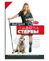 Картинка к книге Евгения Шацкая - Высшая школа стервы. Управление любовью и карьерой