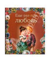 Картинка к книге Giftbook - Еще раз про любовь...