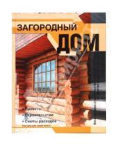 Картинка к книге АСТ - Загородный дом. Проекты. Строительство. Сметы расходов