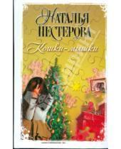 Картинка к книге Владимировна Наталья Нестерова - Кошки-мышки (тв)
