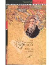 Картинка к книге Николаевич Лев Толстой - Война и мир. В 2-х томах. Книга 2