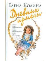 Картинка к книге Викторовна Елена Колина - Дневник измены