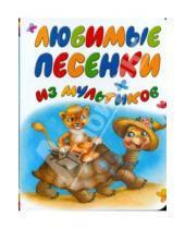 Картинка к книге АСТ - Любимые песенки из мультиков