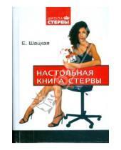 Картинка к книге Евгения Шацкая - Настольная книга стервы
