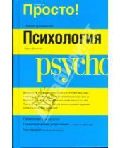 Картинка к книге Джони Джонстон - Психология
