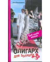 Картинка к книге Злата Виноградская - Олигарх для золушки