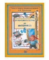 Картинка к книге Владимировна Антонина Лукьянова - От почтового голубя до Интернета