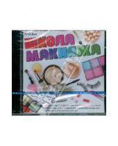 Картинка к книге Новый диск - Школа макияжа (CDpc)