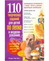 Картинка к книге Мэри-Энн Кол - 110 творческих заданий для детей по лепке и моделированию