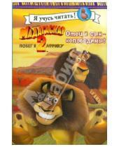 Картинка к книге Я учусь читать! - Мадагаскар-2. Отец и сын - непобедимы!