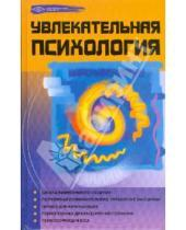 Картинка к книге Михайлович Михаил Бубличенко - Увлекательная психология