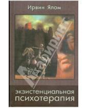Картинка к книге Ирвин Ялом - Экзистенциальная психотерапия