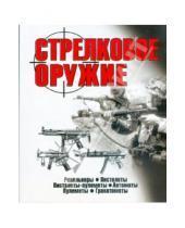 Картинка к книге Попурри - Стрелковое оружие: справочник