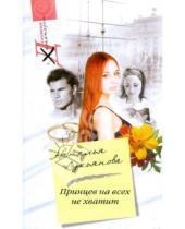 Картинка к книге Анатольевна Наталья Лукьянова - Принцев на всех не хватит