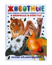 Картинка к книге АСТ - Животные. Моя первая детская энциклопедия в вопросах и ответах