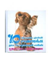 Картинка к книге Джоанна Сандсмарк - 10 простых уроков счастья для владельцев собак