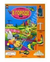 Картинка к книге Книжки с наклейками/дополни картинку - В городе/Что вокруг