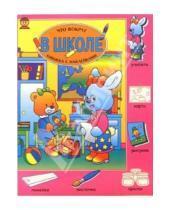 Картинка к книге Книжки с наклейками/дополни картинку - В школе/Что вокруг