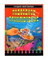 Картинка к книге Книжки с наклейками/дополни картинку - Подводное приключение/Создай свой фильм