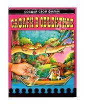 Картинка к книге Книжки с наклейками/дополни картинку - Сафари в объективе/Создай свой фильм