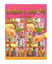 Картинка к книге Книжки с наклейками/дополни картинку - Сравни и наклей/В городе