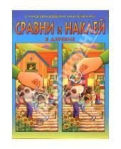 Картинка к книге Книжки с наклейками/дополни картинку - Сравни и наклей/В деревне