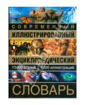Картинка к книге АСТ - Современный иллюстрированный энциклопедический словарь