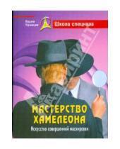 Картинка к книге Вадим Уфимцев - Мастерство хамелеона. Искусство совершенной маскировки