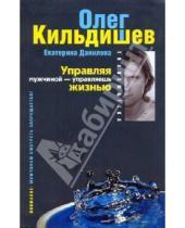 Картинка к книге Екатерина Данилова Игоревич, Олег Кильдишев - Управляя мужчиной - управляешь жизнью