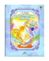 Картинка к книге Гелия Маура - Хрустальный зайчик (+ CD)