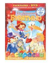 Картинка к книге Раскраски + DVD - Возвращение Буратино (+ DVD)