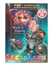 Картинка к книге Раскраски + DVD - Эгон и Дончи (+ DVD)