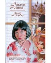 Картинка к книге Анатольевна Наталия Рощина - Право на ошибку