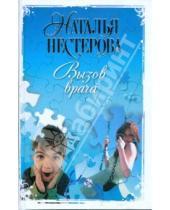 Картинка к книге Владимировна Наталья Нестерова - Вызов врача