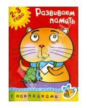 Картинка к книге Николаевна Ольга Земцова - Развиваем память. 2-3 года