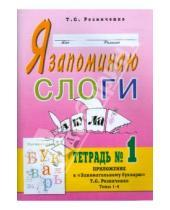 Картинка к книге Семеновна Татьяна Резниченко - Я запоминаю слоги. Тетрадь №1