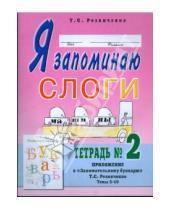 Картинка к книге Семеновна Татьяна Резниченко - Я запоминаю слоги. Тетрадь №2
