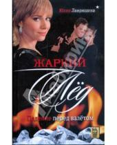 Картинка к книге Юлия Лавряшина - Жаркий лед. Падение перед взлетом