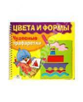 Картинка к книге Н. Терентьева - Цвета и формы. Чудесные трафаретки