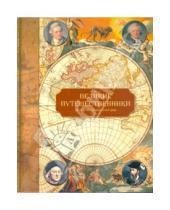 Картинка к книге Детская энциклопедия - Великие путешественники