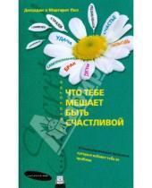 Картинка к книге Маргарет Пол Джордан, Пол - Что тебе мешает быть счастливой