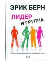 Картинка к книге Леннард Эрик Берн - Лидер и группа: о структуре и динамике организаций и групп