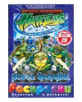 Картинка к книге Раскраски + DVD - Черепашки ниндзя. Новое задание (+ DVD)