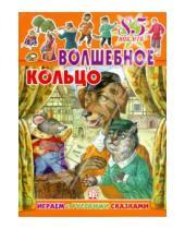 Картинка к книге Книжки с наклейками/учимся читать - Играем с русскими сказками/Волшебное кольцо