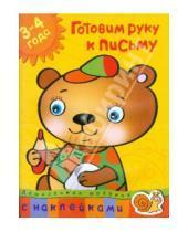 Картинка к книге Николаевна Ольга Земцова - Готовим руку к письму. 3-4 года
