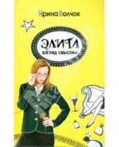 Картинка к книге Ирина Волчок - Элита. Взгляд свысока